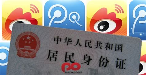 Real Id Background Check Real Name Checks On Weibo Won T Come Cheap For Sina Tencent