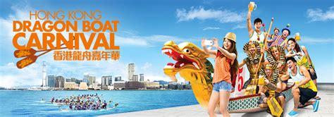 dragon boat festival 2017 images 香港龍舟嘉年華 香港旅遊發展局