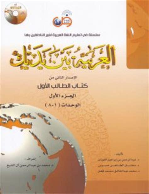 Al Arobiyatul Bainayadaik azhar academy islamic products islamic books perfumes islamic audio islamic