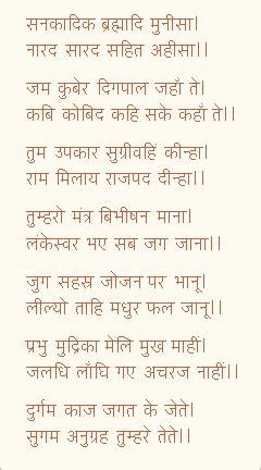 JAI SHRI HANUMAN - Shri Hanuman Chalisa (Hindi)