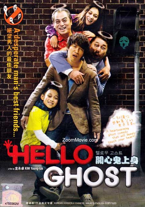 film sedih hello ghost film cha tae hyun hello ghost hellowoo goseute