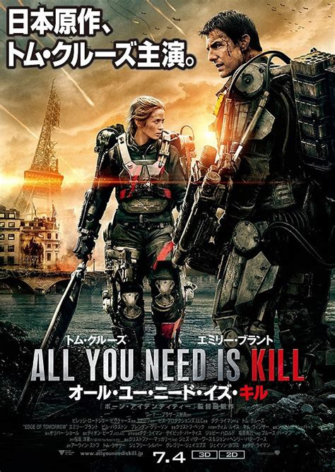 theme song edge of tomorrow crunchyroll the novel author is happy with quot all you need