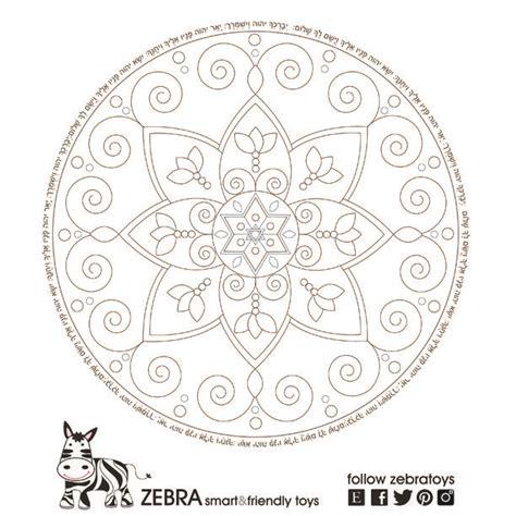 energy mandala coloring pages coloring page birkat kohanim printable