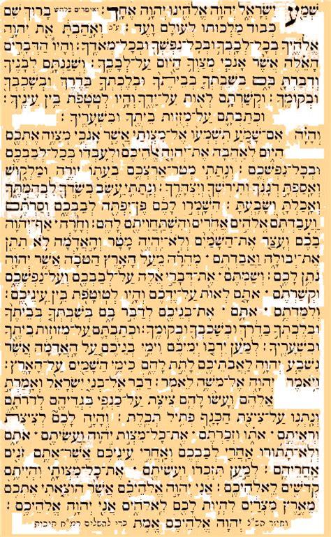ascolta israele testo ebraismo contemporaneo spiritualit 224