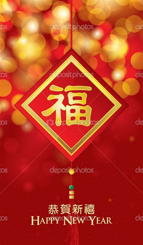 new year fu new year greeting card with luck symbol fu