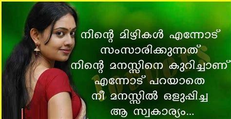 profile picture status malayalam malayalam quotes malayalam quote images malayalam