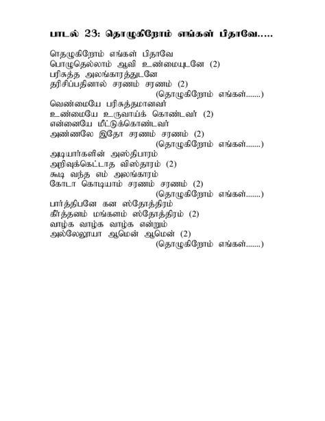 Tamil christian songs book (By samson)