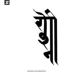 tattoo fonts rahul tattoo fonts hindi writing style on veauty rahul pinterest