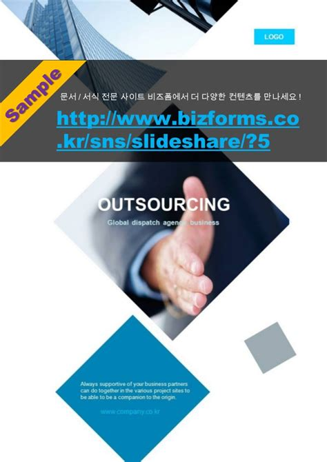 Outsourcing Presentation Ppt Template 아웃소싱 제안서 Company Bpo Ppt Templates Free
