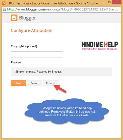 blogger help powered by blogger ko kaise remove kare hindi me help