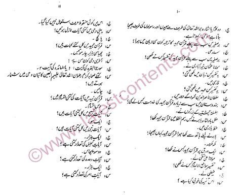 quiz questions urdu general knowledge of holy quran in urdu part 3
