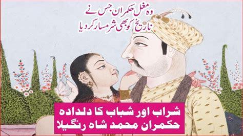 muhammad biography in hindi muhammad shah rangeela biography in hindi urdu youtube