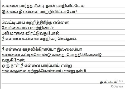 Letter In Tamil Tamil Letters Search Results Calendar 2015