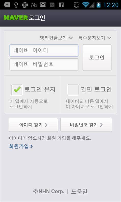 android id 3 안드로이드 ndrive 사용 꿈 많은 개발자가 되자 tae hwan