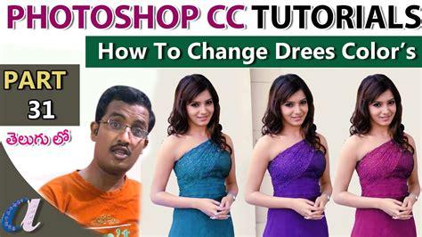html tutorial youtube in telugu photoshop cc tutorials in telugu 31 dress color changed