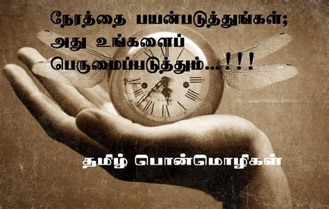 quotes in tamil quotesgram wisdom quotes images in tamil quotesgram