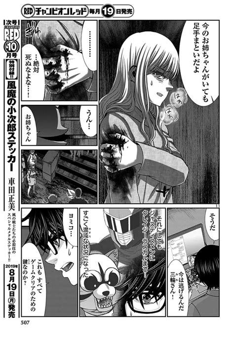 DEAD Tube - DEAD Tube Chapter 53 - Mangazuki Raws