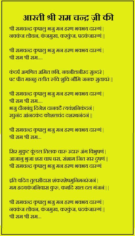 shree ramchandra kripalu bhajman lyrics श र र म च द र क प ल भजमन aarti shri ram chandra