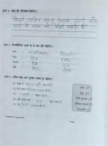 all worksheets 187 class 4 hindi worksheets printable