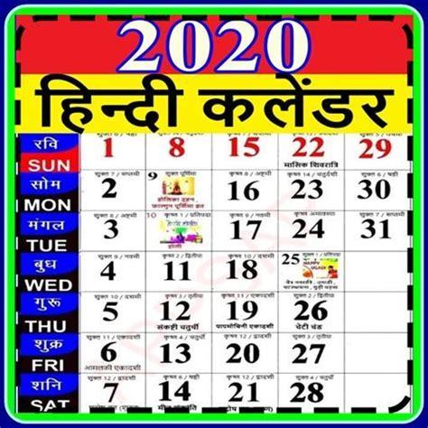 calendar  hindi festival calendar   android apk