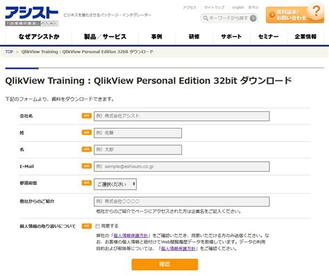 tutorial qlikview personal edition qlikview personal editionのダウンロード qlikview training