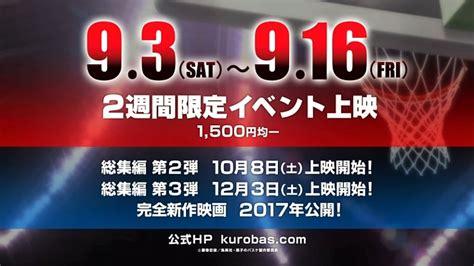 jadwal rilis film frozen 2 film kuroko no basuke extra game hadir tahun depan setelah