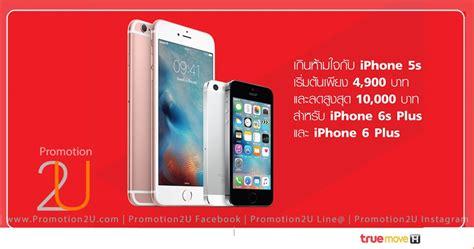 โปรโมช น truemove h จอเล ก iphone 5s แค 4 900 จอใหญ iphone 6 6s plus ลดส งส ด 10 000