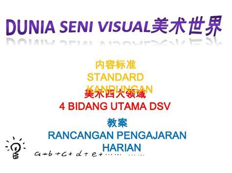 search results rancangan pengajaran tahunan dunia seni visual psv rancangan pengajaran harian kssr seni tahun 4