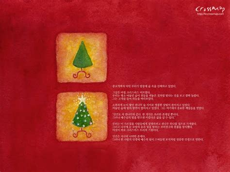christmas wallpaper with bible verses christmas wallpaper with scriptures wallpapersafari