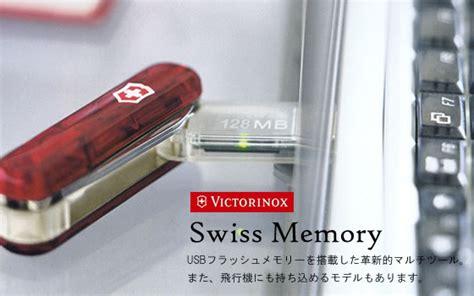 swiss memory ビクトリノックス swiss memory スイスメモリー 通販 販売