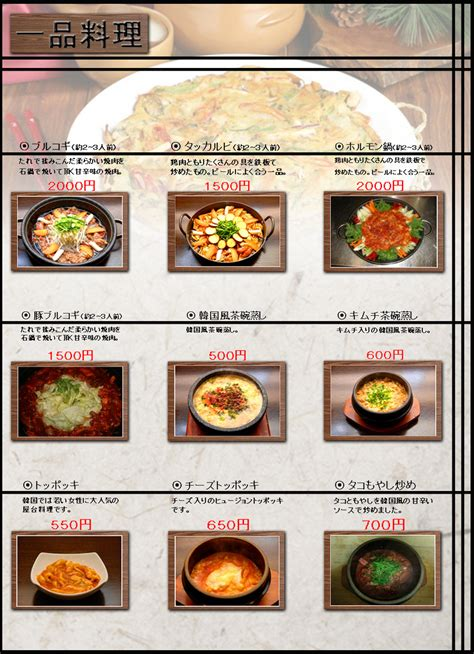 menu design korean menu board design for korean restaurent in chiba japan by