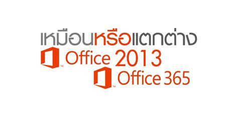 visio 2013 office 365 เปร ยบเท ยบโปรแกรม office 2013 ก บ 365 เทคโนอ นเทรนด