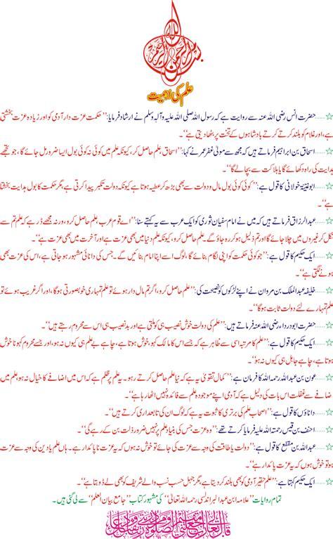 Ilm Essay In Urdu by Ilam O Hikmat Ilm Ki Ahmiyat