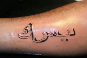design meaning arabic tattoos designs ideas and meaning tattoos for you