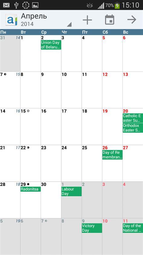 acalendar android calendar путеводитель по календарям для android