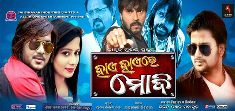 film comedy odia list of upcoming odia films of 2017 odialive