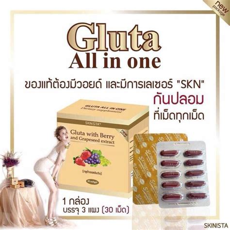 international product gluta with berry all in one