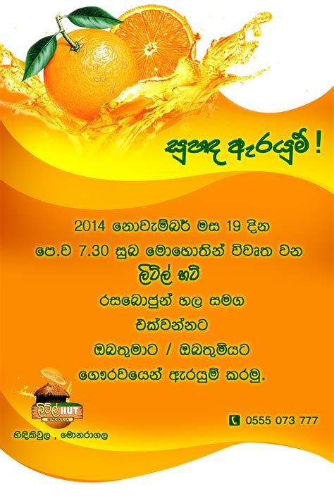 Wedding Card Invitation In Sinhala by Invitation Card Format Sinhala Choice Image Invitation
