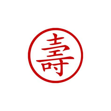 symbol for symbol for longevity st