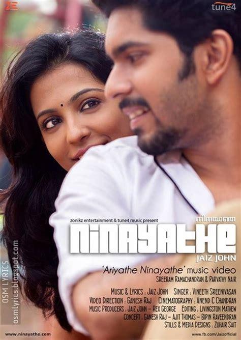 Ariyathe Ninayathe Song Lyrics - Ninayathe (2013 Malayalam ...