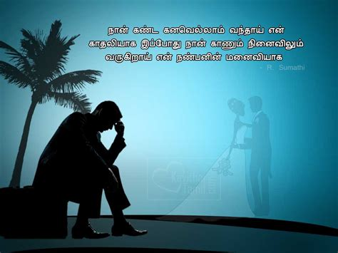 love breakup sad images  tamil quotes kavithaitamilcom
