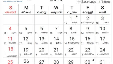 malayalam calendar  july