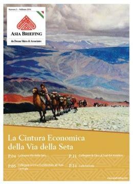 seta universale economica italian b00b4224ra la cintura economica della via della seta asia briefing