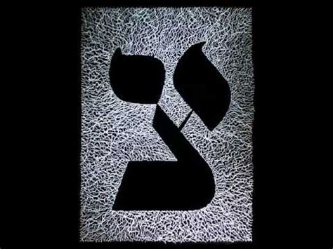lettere dell alfabeto ebraico lorenzo ostuni lettere dell alfabeto ebraico