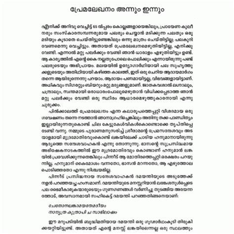 Essay About Kerala In Malayalam by Malayalam Essays Order Essay