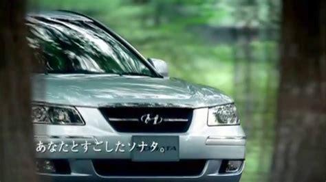 Hyundai Sonata Commercial by Hyundai Sonata 2005 Commercial Japan