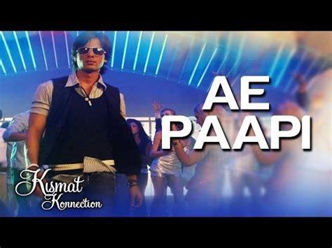 aai paapi kismat konnection ho jaaye shahid kapoor ae paapi lyrics in kismat konnection song