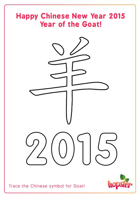 year of the goat new year message happy new year colouring sheets hopster