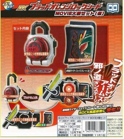 Dx Lockseed Cherry Energy ftc preorder dx kamen rider gaim dx blood orange lockseed by bandai