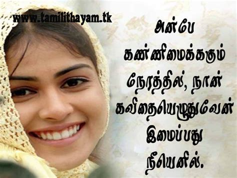 i love you in tamil tamil love kavithaigal holidays oo